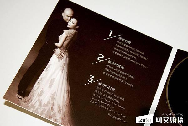 明星黃美珍客製CD喜帖