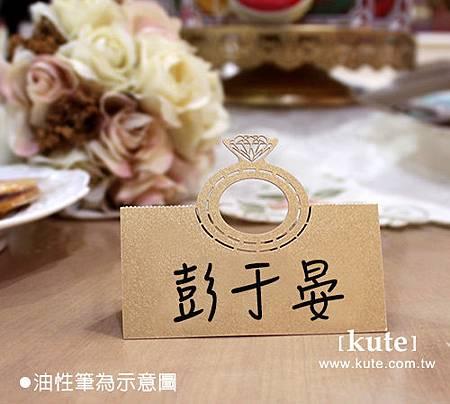 結婚用品 婚禮座位卡-金鑽戒桌卡001647.jpg