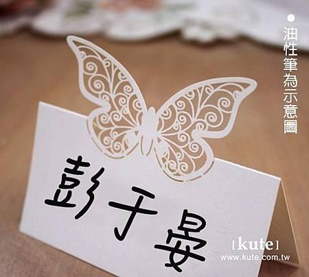 婚禮座位卡-白蝴蝶桌卡001650.jpg