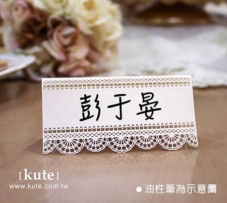 結婚用品 婚禮座位卡-白蕾絲桌卡001651.jpg