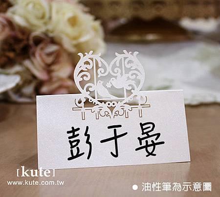 婚禮座位卡-愛情鳥桌卡001649.jpg