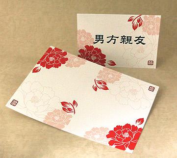 婚禮桌卡、婚禮座位卡-富貴牡丹000238.jpg