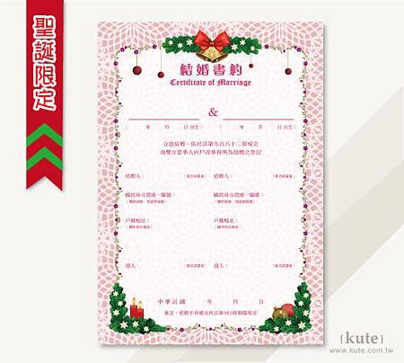 聖誕婚禮 主題婚禮 結婚證書書約聖誕-K-.jpg