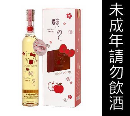 聖誕婚禮 抽獎禮物 婚禮遊戲 花好月圓Kitty酒.jpg
