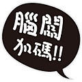 Y0010-創意尾牙-貼圖-11.png