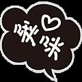Y0010-創意尾牙-貼圖-17.png