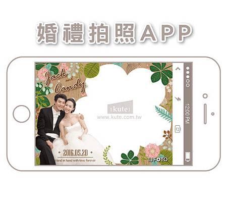 拍照app 婚禮大頭貼 主題婚禮