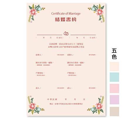 登記結婚 結婚書約 結婚證書 結婚流程
