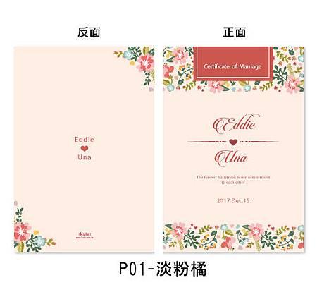 花園風結婚證書套 結婚書約夾 登記結婚 公證結婚