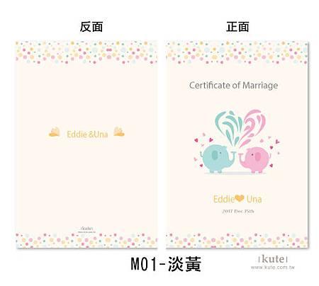 結婚送禮 結婚登記 結婚書約