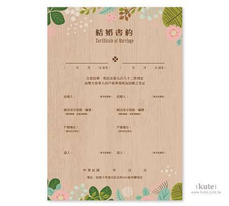 結婚登記 結婚書約設計 結婚證書 婚禮禮物
