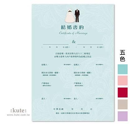 結婚證書 結婚書約 登記結婚 結婚用品 婚禮禮物