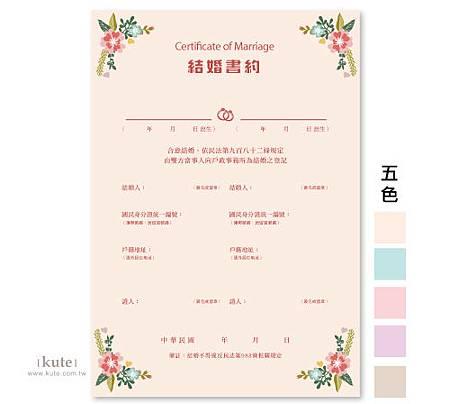 結婚用品 登記結婚 結婚登記 結婚書約 結婚證書