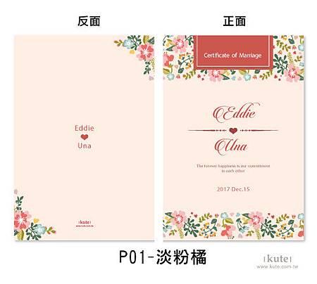 結婚禮物 結婚登記 結婚書約 花園風