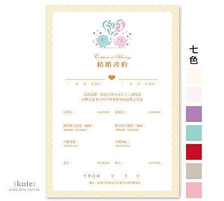 結婚禮物推薦 登記結婚 結婚書約