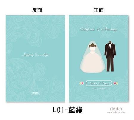 結婚證書夾 結婚書約夾 證書套 結婚用品 結婚登記