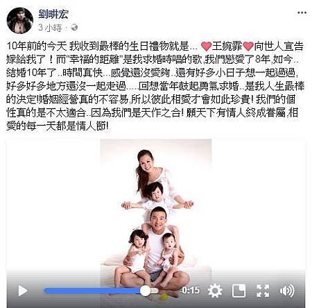 劉畊宏 王婉霏.jpg