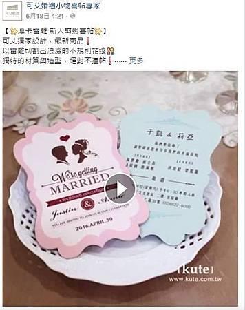 可艾婚禮 創意喜帖.JPG