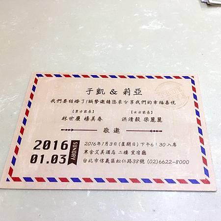 可艾婚禮 明信片喜帖2.JPG