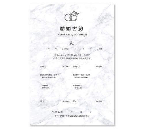 結婚登記 登記結婚 結婚用品 結婚證書 結婚書約 結婚證書夾 大理石紋路書約灰