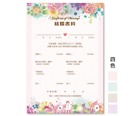 結婚登記 登記結婚 結婚用品 結婚證書 結婚書約 結婚證書夾