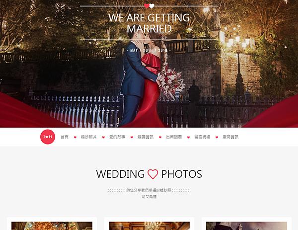 ijwedding,婚禮通知,婚禮網站,婚禮問卷,婚禮出席問卷