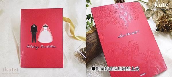 新郎新娘 喜帖 喜帖設計 喜帖推薦 局部上光 可艾婚禮