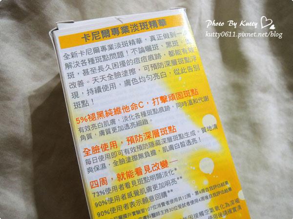 2013-9-1卡尼爾淡斑精華 (4).jpg