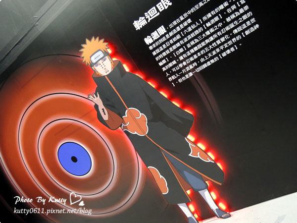 2013-9-1火影忍者展(21).jpg
