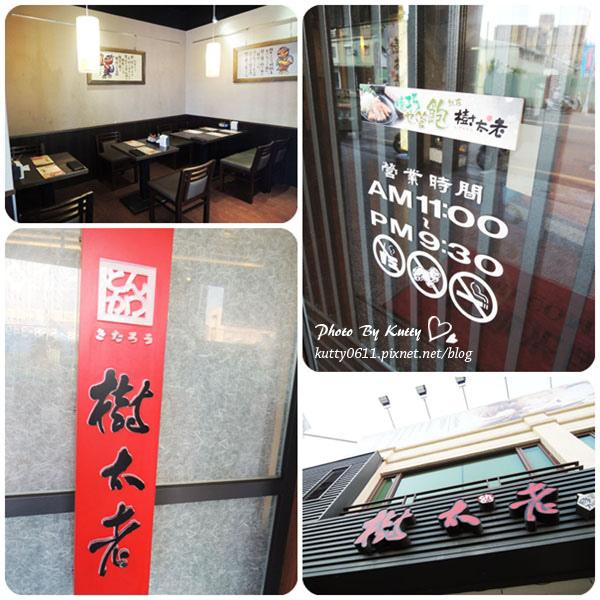 2013-9-9北大路樹太老 (1).jpg