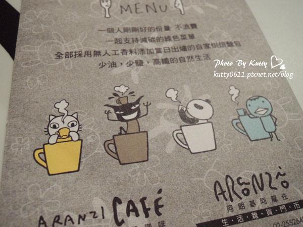 2013-10-4阿朗基咖啡店 (6).jpg
