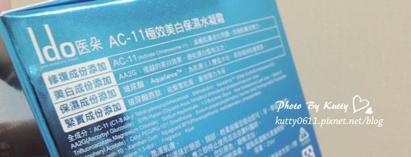 2013-10-4醫朵水凝霜 (4).jpg