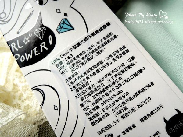 2013-10-12小惡魔眼線CC霜 (3).jpg