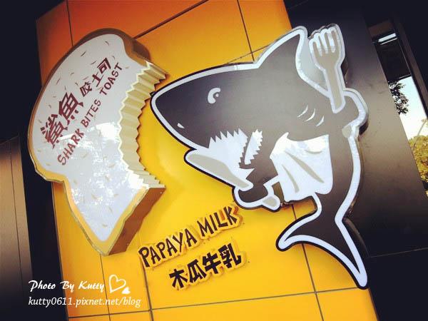 2013-11-29鯊魚咬土司光復店 (1).jpg