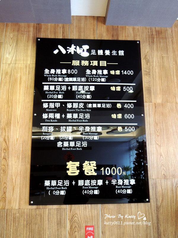 2013-12-7八沐町按摩 (11).jpg