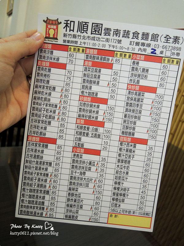 2013-12-7和順園雲南素食 (2).jpg