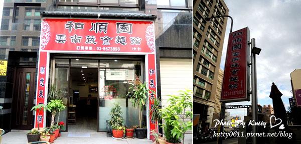 2013-12-7和順園雲南素食 (8).jpg