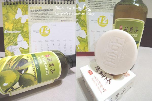 2013-12-8無患子洗髮洗臉 (7).jpg