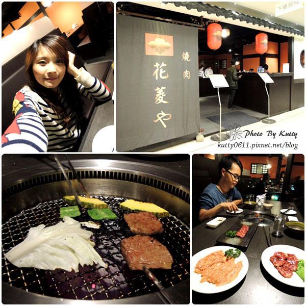 2013-12-7sogo花菱燒肉 (1).jpg