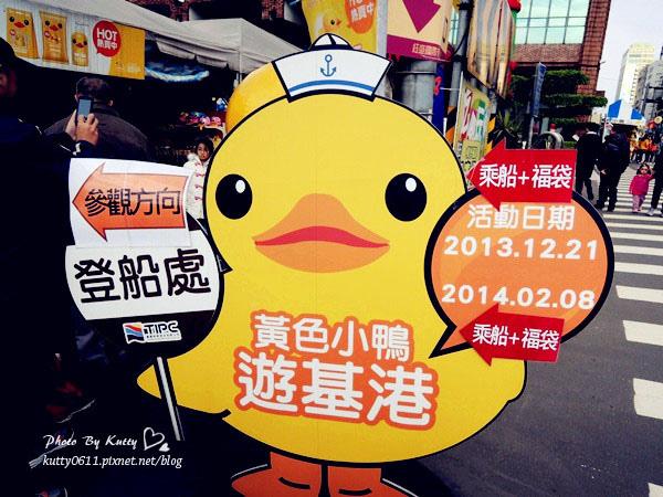 2014-1-19基隆黃小鴨 (11).jpg