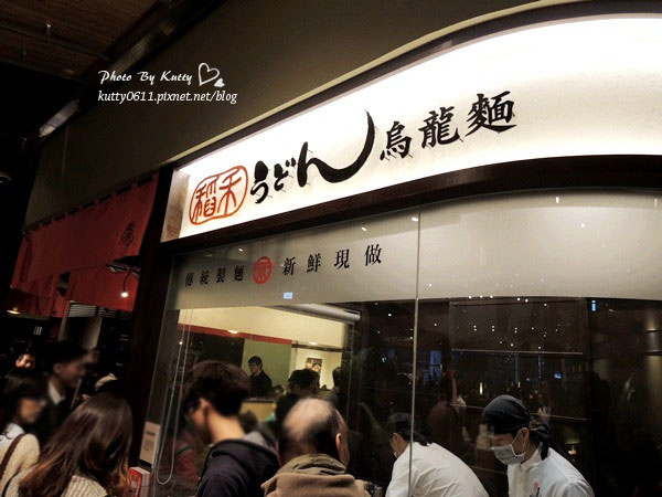 2014-1-19稻禾手作烏龍麵 (2).jpg