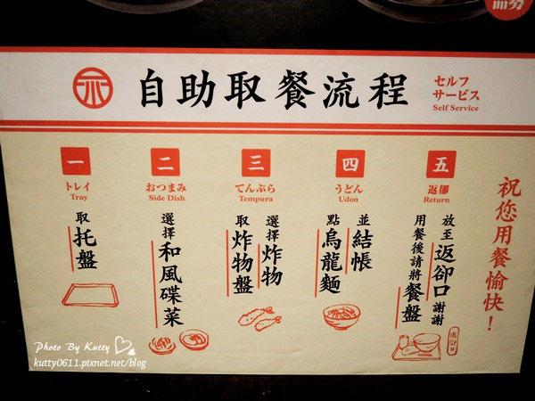 2014-1-19稻禾手作烏龍麵 (6).jpg