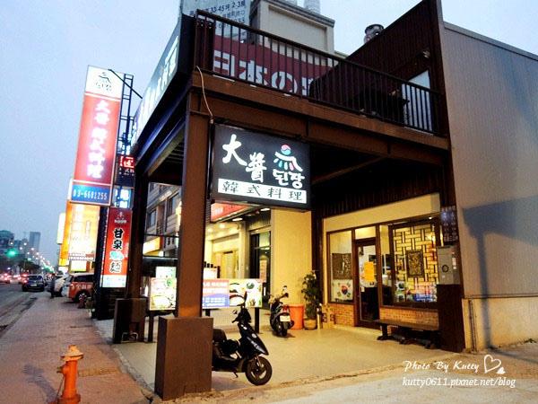 2014-1-26大醬韓式料理 (2).jpg