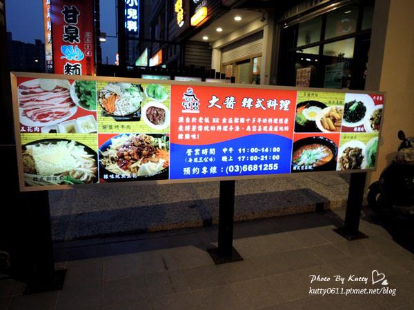 2014-1-26大醬韓式料理 (3).jpg