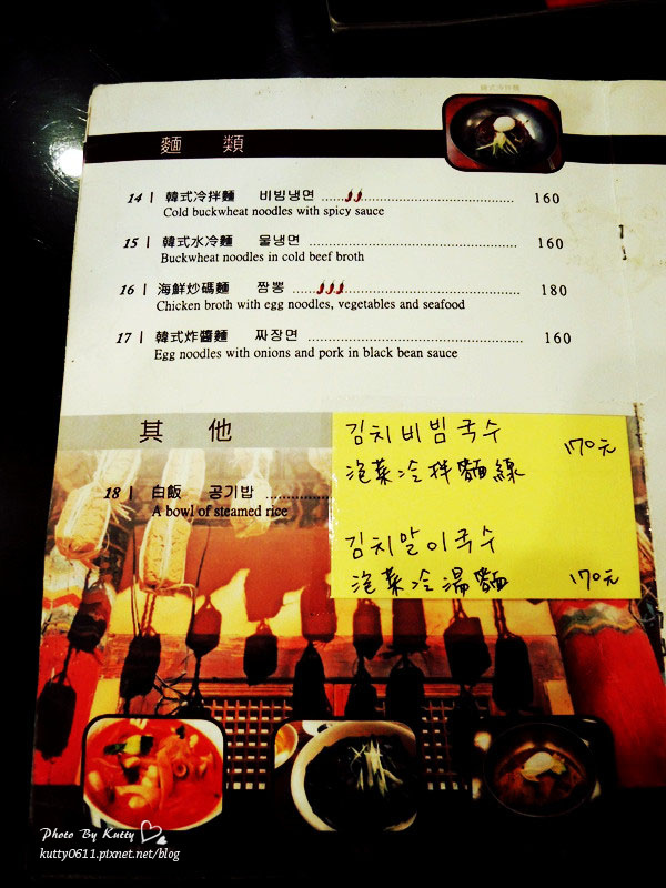 2014-1-26大醬韓式料理 (7).jpg