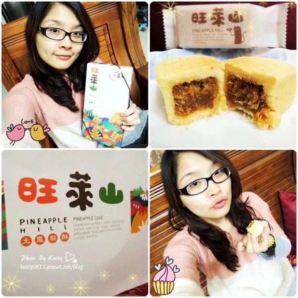 2014-2-24旺萊山鳳梨酥.jpg