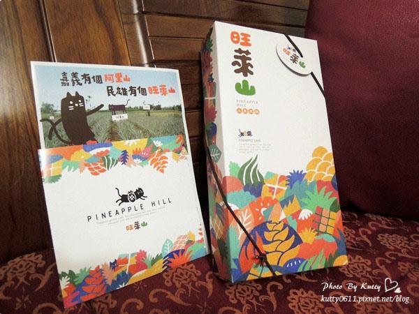 2014-2-24旺萊山鳳梨酥 (3).jpg