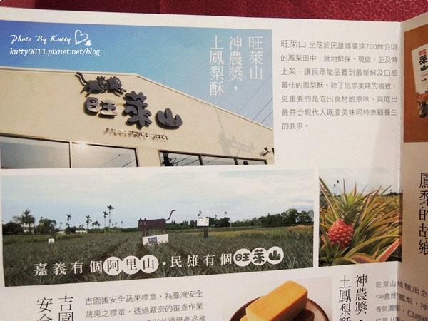 2014-2-24旺萊山鳳梨酥 (7).jpg
