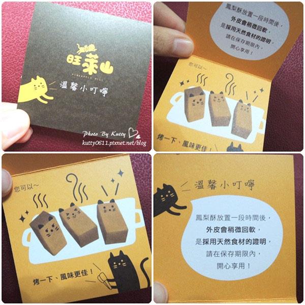 2014-2-24旺萊山鳳梨酥 (9).jpg