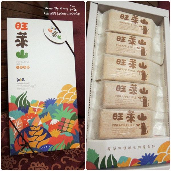 2014-2-24旺萊山鳳梨酥 (10).jpg